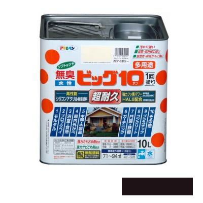 【送料無料】 アサヒペン [無臭]水性ビッグ10 多用途 ソフトなツヤ こげ茶 10L [水性多用途塗料]