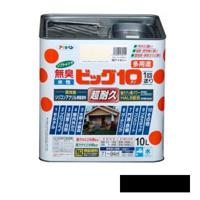 【エントリーでポイント10倍】 【送料無料】 アサヒペン [無臭] 水性ビッグ10 多用途 ソフトなツヤ 黒 [10L] [SS]
