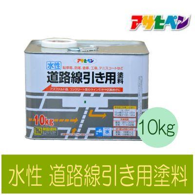 【エントリーでポイント10倍】 アサヒペン 水性道路線引き用塗料 白 (全2色) [10kg] [SS]