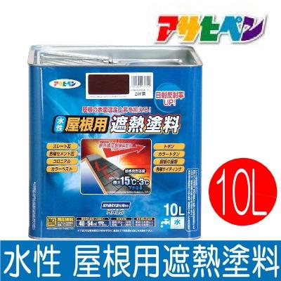 【エントリーでポイント10倍】 【送料無料】 アサヒペン 水性屋根用遮熱塗料 オーシャンブルー(全8色) [10L] [SS]