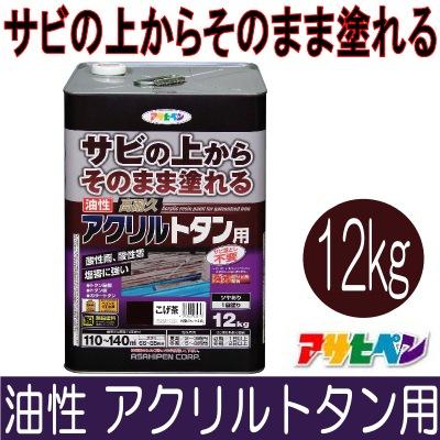 【エントリーでポイント10倍】 【送料無料】 アサヒペン 油性高耐久アクリルトタン用 [12kg] 赤さび・こげ茶・新茶 [SS]