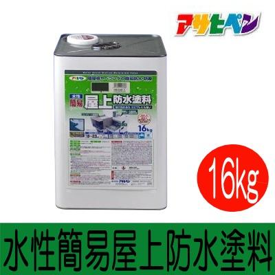 【エントリーでポイント10倍】 【送料無料】 アサヒペン 水性簡易屋上防水塗料 [16kg] [SS]