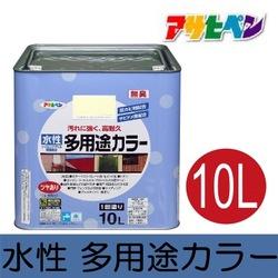 【エントリーでポイント10倍】 アサヒペン 水性多用途カラー [10L] [SS]