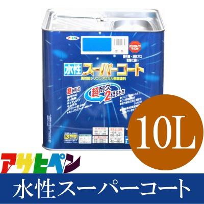 【エントリーでポイント10倍】 【送料無料】 アサヒペン 水性スーパーコート [10L] [SS]