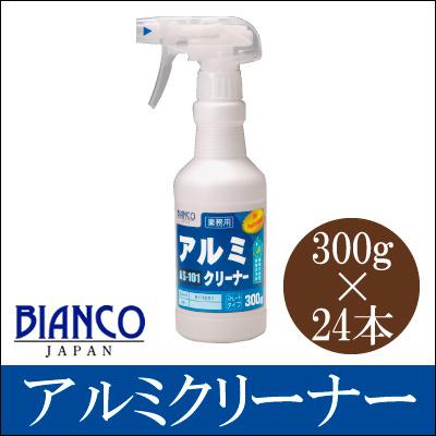 【エントリーでポイント10倍】 【送料無料】 BIANCO JAPAN アルミクリーナー(トリガー付) [300g×24本] [SS]