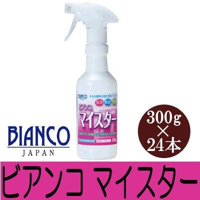 【エントリーでポイント10倍】 【送料無料】 BIANCO JAPAN ビアンコマイスター(トリガー付) [300g×24本] [SS]