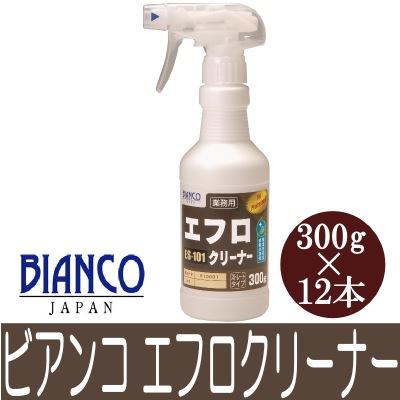 【エントリーでポイント10倍】 【送料無料】 BIANCO JAPAN ビアンコ エフロクリーナー(トリガー付) [300g×12本] [SS]