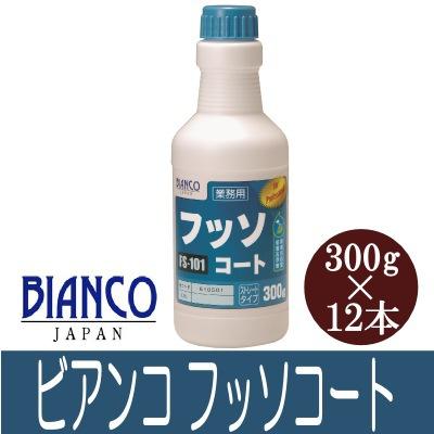 【エントリーでポイント10倍】 【送料無料】 BIANCO JAPAN ビアンコ フッソコート(キャップ付) [300g×12本] [SS]