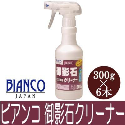 【エントリーでポイント10倍】 【送料無料】 BIANCO JAPAN ビアンコ 御影石クリーナー(トリガー付) [300g×6本] [SS]
