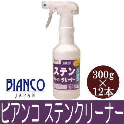 【エントリーでポイント10倍】 【送料無料】 BIANCO JAPAN ビアンコ ステンクリーナー(トリガー付) [300g×12] [SS]