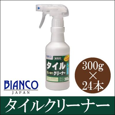【エントリーでポイント10倍】 【送料無料】 BIANCO JAPAN タイルクリーナー(トリガー付) [300g×24本] [SS]