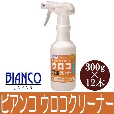 【エントリーでポイント10倍】 【送料無料】 BIANCO JAPAN ビアンコ ウロコクリーナー(トリガー付) [300g×12本] [SS]