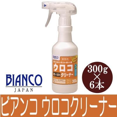 【エントリーでポイント10倍】 【送料無料】 BIANCO JAPAN ビアンコ ウロコクリーナー(トリガー付) [300g×6本] [SS]