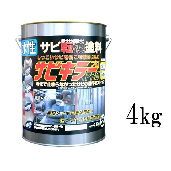 【送料無料】 BAN-ZI サビキラーPRO [16kg] サビ転換塗料・鉄部・亜鉛メッキ・車両・農機具・立駐機