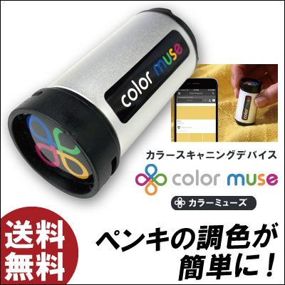 【エントリーでポイント10倍】 【送料無料】 color muse (カラーミューズ) カラースキャニングデバイス