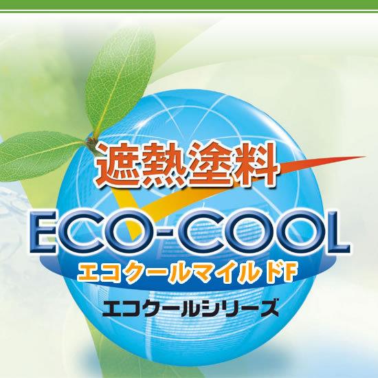 【送料無料】 弱溶剤形ふっ素樹脂系遮熱塗料 エコクールマイルドF 壁用カラー [15kg] 大日本塗料