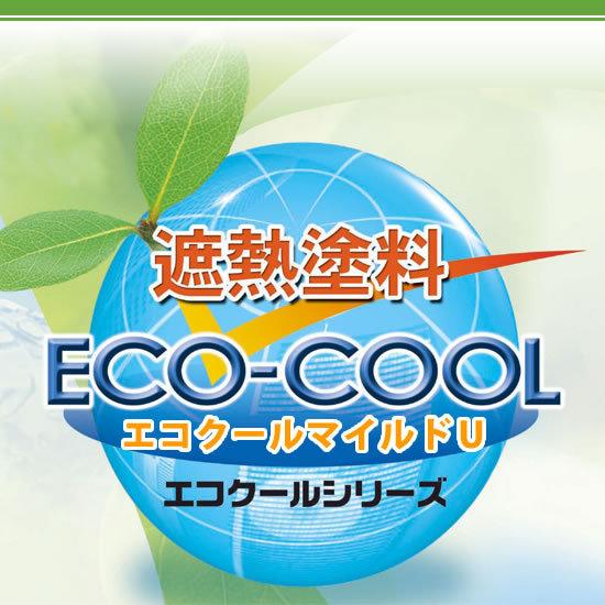 【送料無料】 弱溶剤形ウレタン樹脂系遮熱塗料 エコクールマイルドU 屋根用カラー ECOアイスグレー [15kg] 大日本塗料