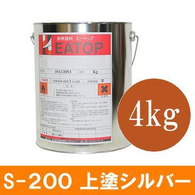 【HEATOP】ヒートップ(HEATOP) S-200上塗りシルバー [4kg] 熱研化学工業・耐熱塗料・スタンダードタイプ・耐熱温度200度・上塗り用・シルバー色