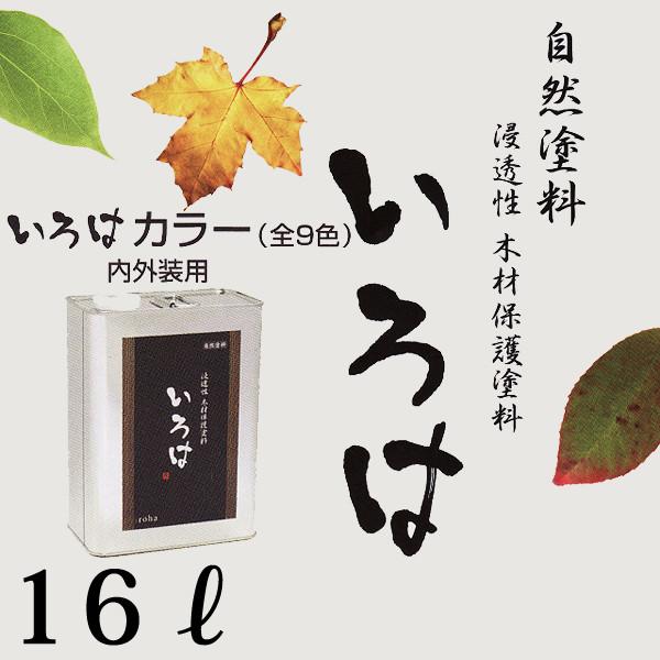 【エントリーでポイント10倍】 【送料無料】 自然塗料いろはカラー [16L] アールジェイ