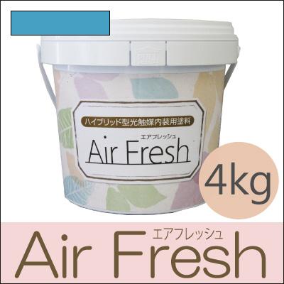 【エントリーでポイント10倍】 イサム AirFresh (エアフレッシュ) Aqua~流れる水のリズム~ NO.058トロピカルブルー [4kg] [SS]