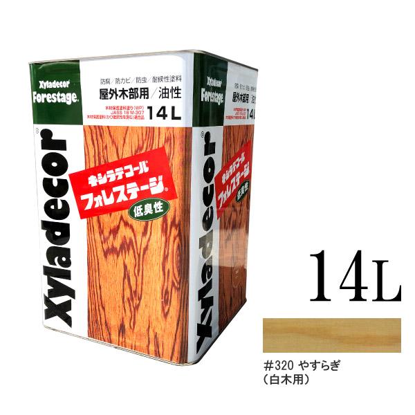 [L]【送料無料】キシラデコール フォレステージ 320やすらぎ [14L] XyLadecor 大阪ガスケミカル 油性塗料 低臭 速乾 半透明着色仕上げ 木部用保護塗料 防虫効果 防腐効果 屋外木部用 板壁 板塀 ウッドデッキ