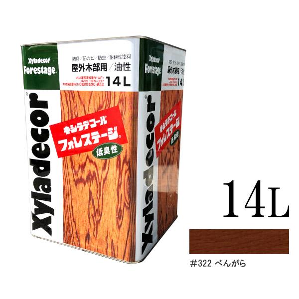 [L]【送料無料】キシラデコール フォレステージ 322べんがら [14L] XyLadecor 大阪ガスケミカル 油性塗料 低臭 速乾 半透明着色仕上げ 木部用保護塗料 防虫効果 防腐効果 屋外木部用 板壁 板塀 ウッドデッキ