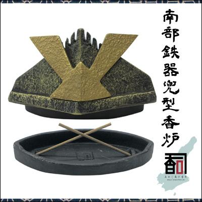 [L] 【送料無料】 淡路島のお香 南部鉄器兜型香炉 [SS]