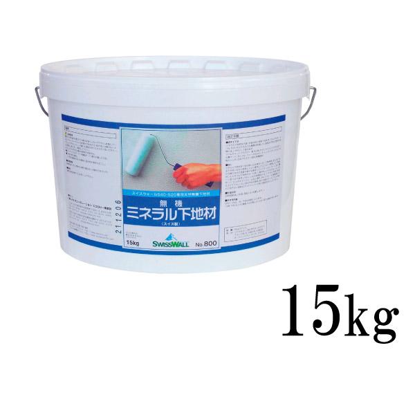 【送料無料】 スイス漆喰 ミネラル下地材 H800 [15kg] カルクウォール・カルクファサード専用下地材 リボス