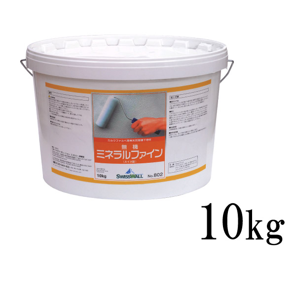 【送料無料】 スイス漆喰 ミネラルファイン H802 [10kg] カルククリーム・ファルベ専用下地材 リボス