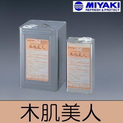 【送料無料】 ミヤキ 木肌美人 [16L] 株式会社ミヤキ・白木・新築・保護・汚れ