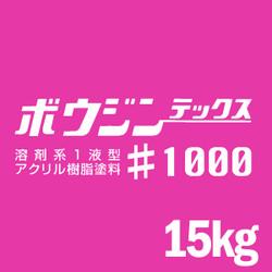 【エントリーでポイント10倍】 【送料無料】 ミズタニ ボウジンテックス#1000 (No.1、No.9~No.32) [15kg] 水谷ペイント・miztani・床用・コンクリート・駐車場・工場・倉庫・事務所・油性塗料