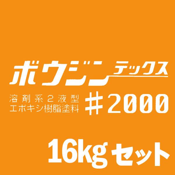 【エントリーでポイント10倍】 【送料無料】 ミズタニ ボウジンテックス#2000 (No.1、No.9~No.32) [16kgセット] [SS]