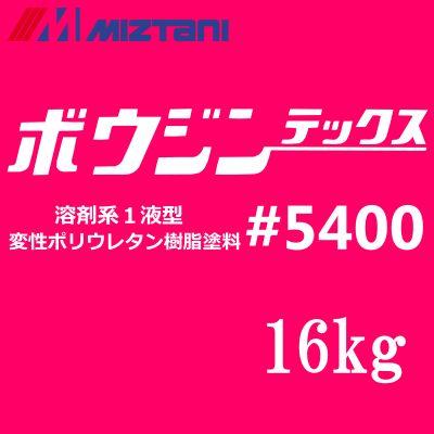 【エントリーでポイント10倍】 【送料無料】 ミズタニ ボウジンテックス#5400 [16kg] [NO.6オレンジ・黄色] [SS]