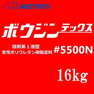 【エントリーでポイント10倍】 【送料無料】 ミズタニ ボウジンテックス#5500N [16kg][NO.6オレンジ] [SS]