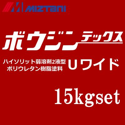 【エントリーでポイント10倍】 【送料無料】 ミズタニ ボウジンテックスUワイド [15kgセット] 標準色 [SS]