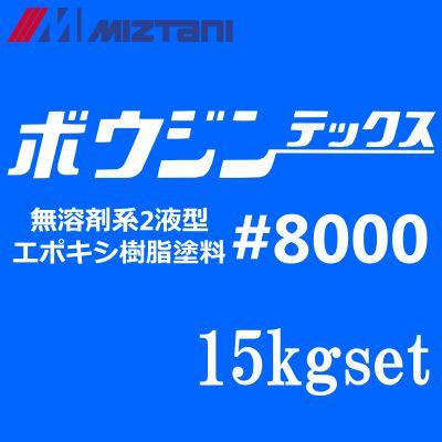 【エントリーでポイント10倍】 【送料無料】 ミズタニ ボウジンテックス#8000 [15kgセット] 標準色 [SS]