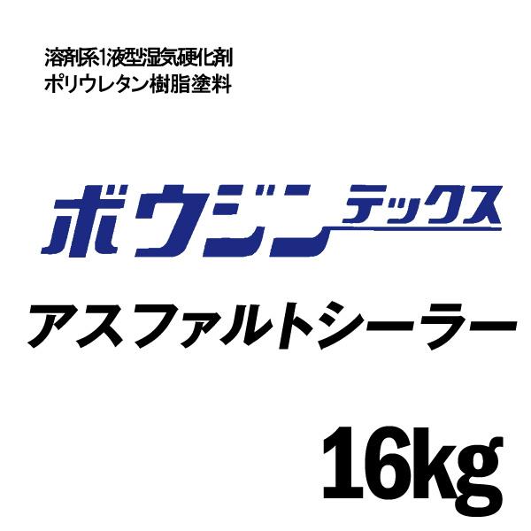 【エントリーでポイント10倍】 【送料無料】 ミズタニ ボウジンテックス アスファルトシーラー [16kg] [SS]
