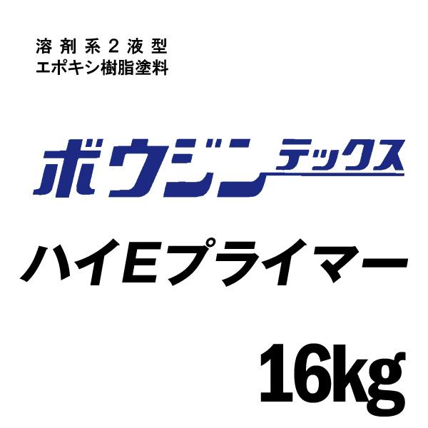 【エントリーでポイント10倍】 【送料無料】 ミズタニ ボウジンテックス ハイEプライマー [16kg] [SS]