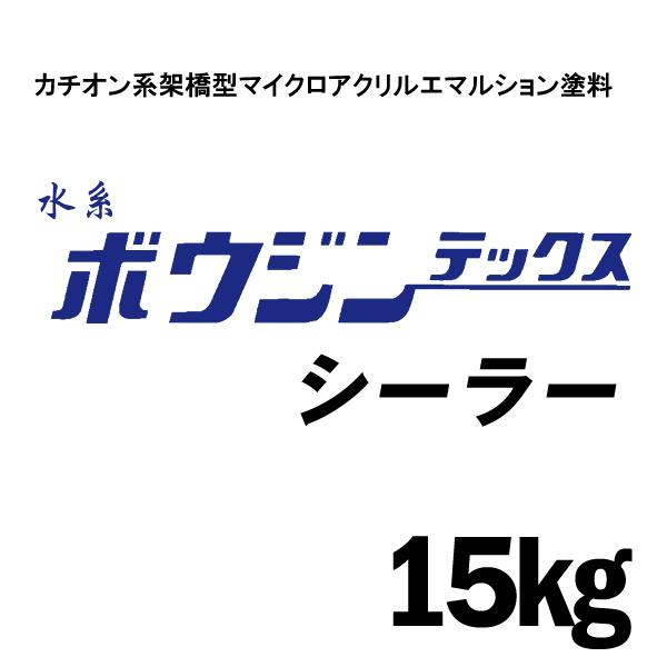 【エントリーでポイント10倍】 【送料無料】 ミズタニ 水系ボウジンテックス シーラー [15kg] [SS]