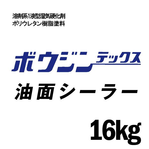 【エントリーでポイント10倍】 【送料無料】 ミズタニ ボウジンテックス 油面シーラー [16kg] [SS]