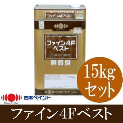【エントリーでポイント10倍】 【送料無料】 ニッペ ファイン4Fベスト [15kgセット] 日本ペイント [SS]