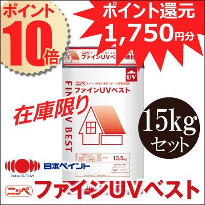 【エントリーでポイント10倍】 【送料無料】 ニッペ ファインUVベスト ホワイト [15kgセット] 【在庫限り】 日本ペイント