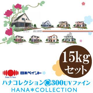 【エントリーでポイント10倍】 【送料無料】 ハナコレクション300UVファイン HANAカラー25色 [15kgセット] 日本ペイント [SS]