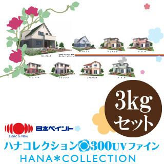 ハナコレクション300UVファイン [3kgセット] HANAカラー25色 日本ペイント