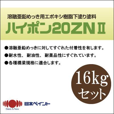 【エントリーでポイント10倍】 【送料無料】 ニッペ ハイポン20ZN2 ライトグレー [16kgセット] 日本ペイント