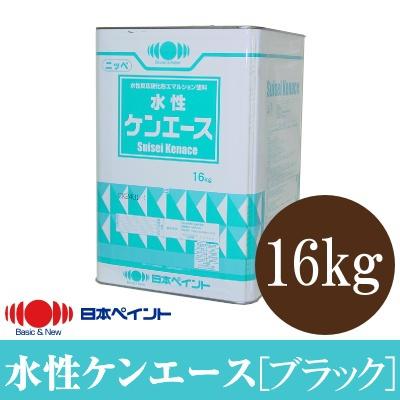 【エントリーでポイント10倍】 【送料無料】 ニッペ 水性ケンエース つや消し ブラック [16kg] 日本ペイント [SS]