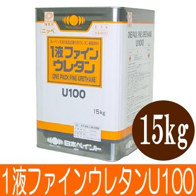 【エントリーでポイント10倍】 【送料無料】 ニッペ 1液ファインウレタンU100 オーカー [15kg] 日本ペイント [SS]