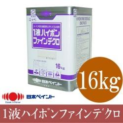 【エントリーでポイント10倍】 【送料無料】 ニッペ 1液ハイポンファインデクロ [16kg] 日本ペイント [SS]