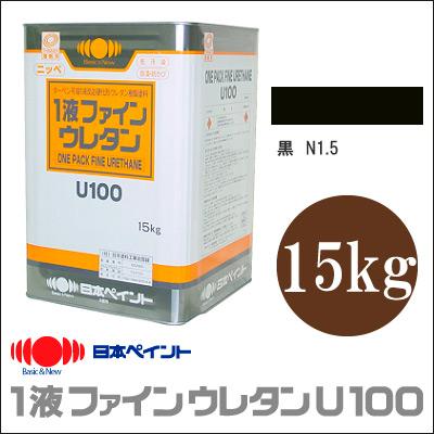 【エントリーでポイント10倍】 【送料無料】 ニッペ 1液ファインウレタンU100 JIS Z 9103 安全色 黒 N15 [15kg] 日本ペイント 平成30年4月20日改正版