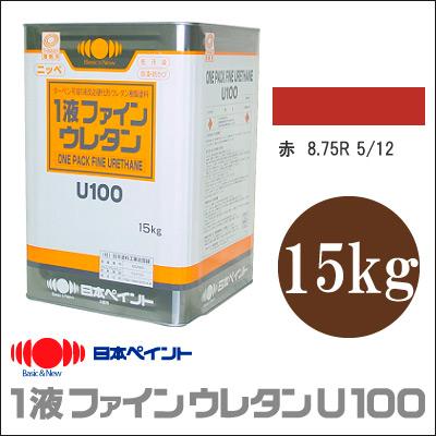 【エントリーでポイント10倍】 【送料無料】 ニッペ 1液ファインウレタンU100 JIS Z 9103 安全色 赤 08-50V [15kg] 日本ペイント 平成30年4月20日改正版